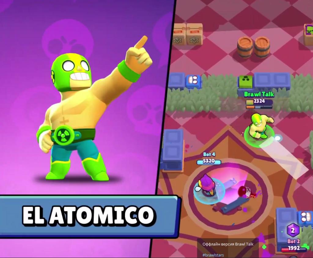el atomico